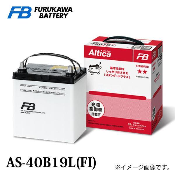 古河バッテリーAlticaスタンダードAS-40B19Lタイプ品番:AS-40B19Lカーバッテリー車長期保証バッテリー交換アル