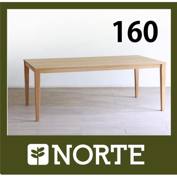 北欧家具 インテリア 無垢材 ナチュラルな質感が存在感のあるインテリアになるテーブル NRT-160DT-2033AM/500852