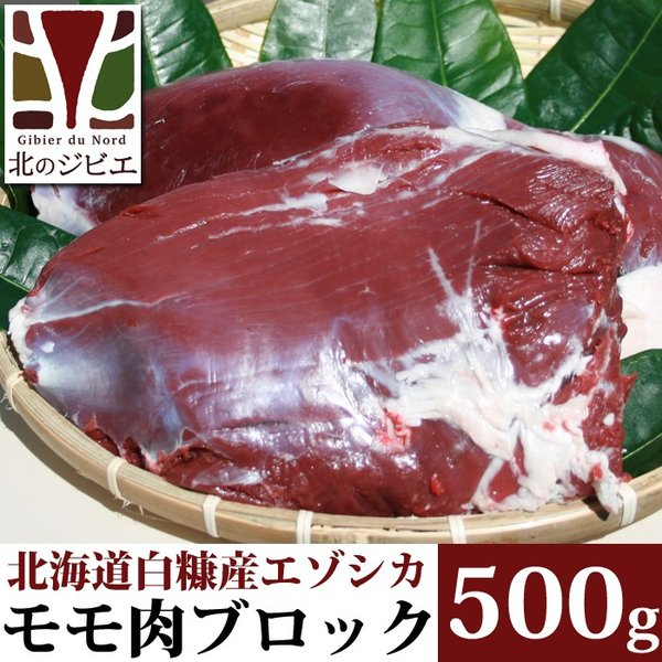 鹿肉 モモ肉 ブロック 500g エゾシカ肉/ジビエ料理/蝦夷鹿/北海道産えぞ鹿/工場直販/鹿肉 モモ north-gibier