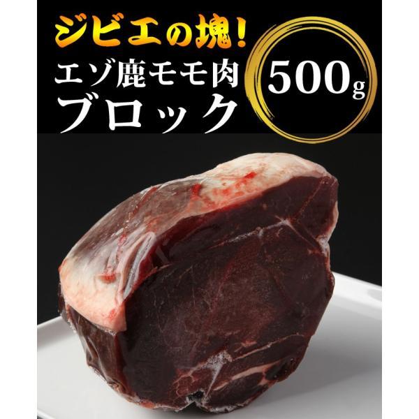 鹿肉 モモ肉 ブロック 500g エゾシカ肉/ジビエ料理/蝦夷鹿/北海道産えぞ鹿/工場直販/鹿肉 モモ north-gibier 02
