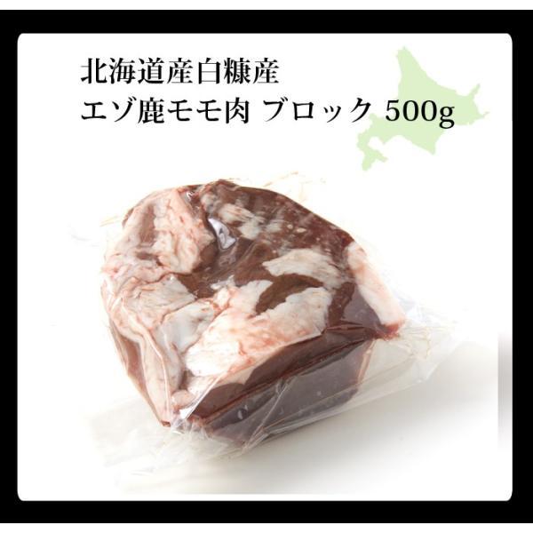 鹿肉 モモ肉 ブロック 500g エゾシカ肉/ジビエ料理/蝦夷鹿/北海道産えぞ鹿/工場直販/鹿肉 モモ north-gibier 05