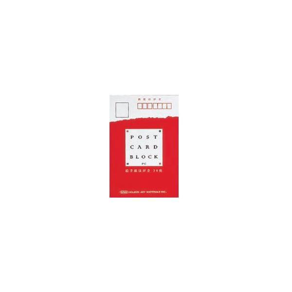 ポストカードブロック R画用紙205g30枚・PC