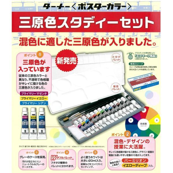 ターナー ポスターカラー 三原色スタディーセット (14B)