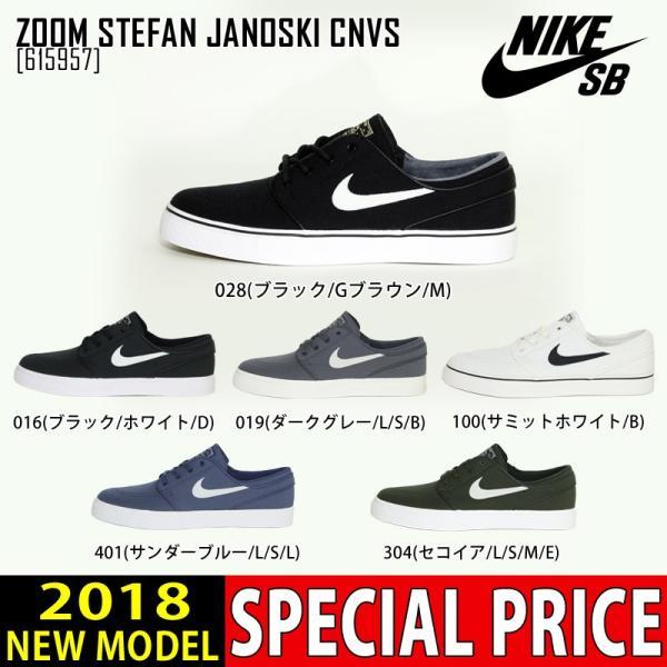 ナイキ エスビー NIKE SB スニーカー 615957 ZOOM STEFAN JANOSKI CNVS 靴 メンズ|northfeel
