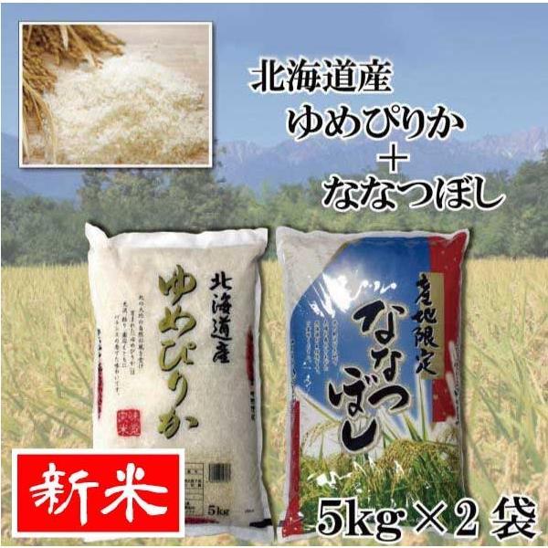お米 ゆめぴりか+ななつぼし 5kg×2 送料無料 令和2年産