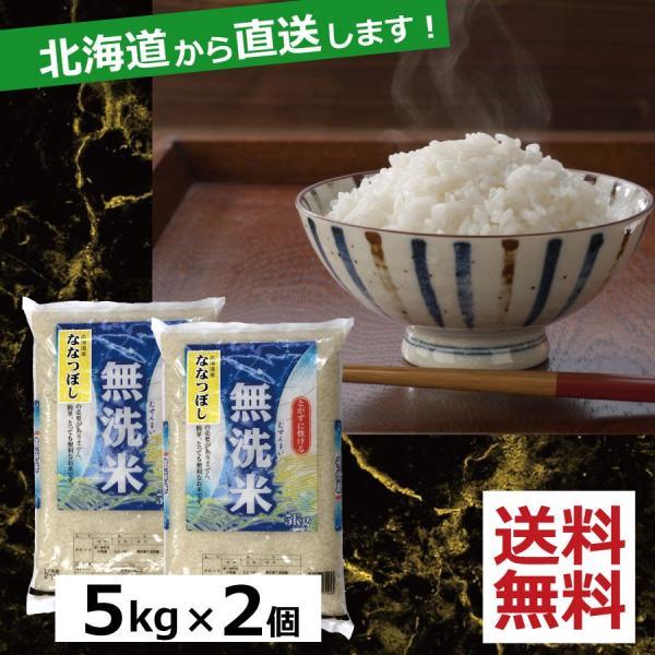 お米 無洗米 ななつぼし 10kg(5kg×2) 送料無料 令和2年産 北海道から直送します!