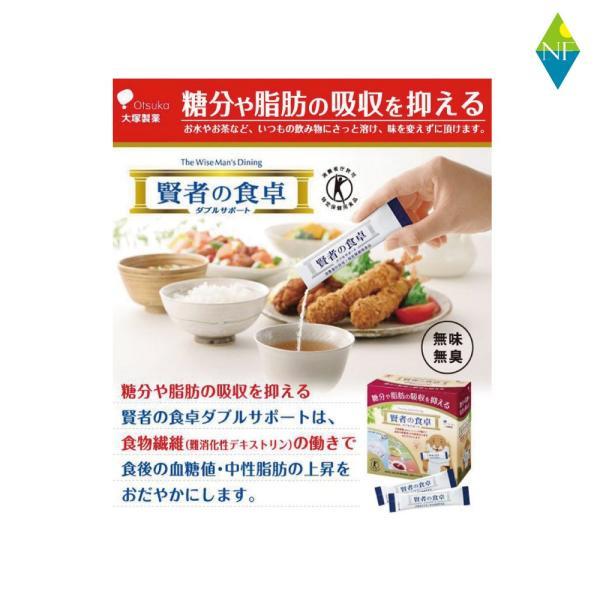 大塚製薬 賢者の食卓 ダブルサポート 6g×30包入 × 1箱|northfoods|02