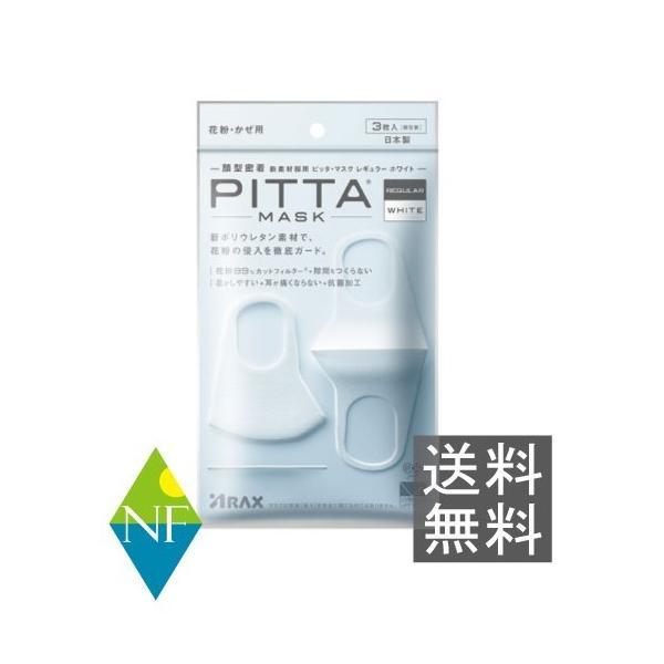 (送料無料)PITTA MASK マスク(3枚入)【ピッタマスク】|northfoods