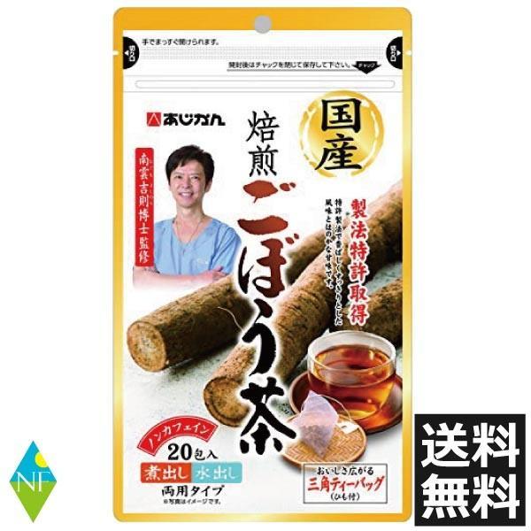 あじかん 国産焙煎ごぼう茶20包入りX1袋【送料無料】|northfoods