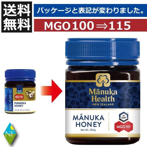 マヌカハニー MGO115+(旧 MGO100) UMF6+(500g)マヌカヘルス (国内正規輸入品・新ラベル)マヌカ蜂蜜 はちみつ 富永貿易