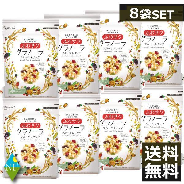 日食 ふわサクフルーツ&ナッツグラノーラ 240g ×8袋 送料無料
