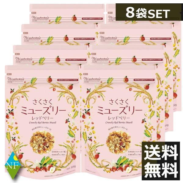 日食 さくさくミューズリー レッドベリー 300g ×8袋 送料無料