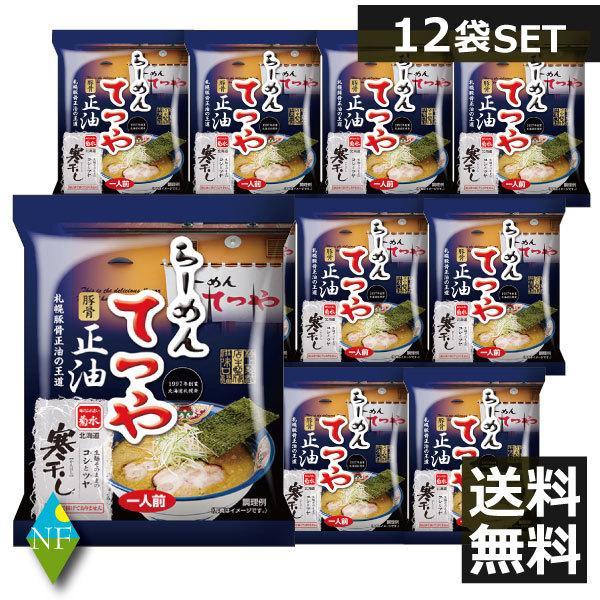 寒干し 札幌らーめんてつや 豚骨正油 131g ×12食 寒干しラーメン 北海道 お土産ラーメン インスタント 即席ラーメン  とんこつ しょうゆ 12個 12人前