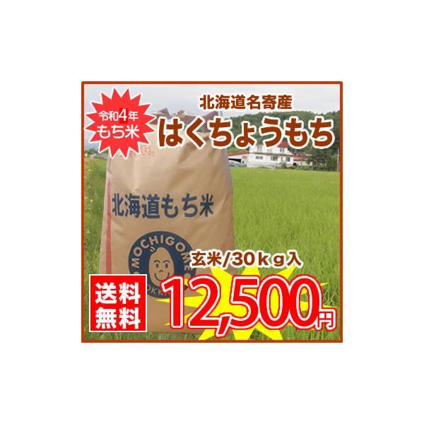 作付け面積日本一★北海道名寄産風連産新米もち米『はくちょうもち』30kg/玄米