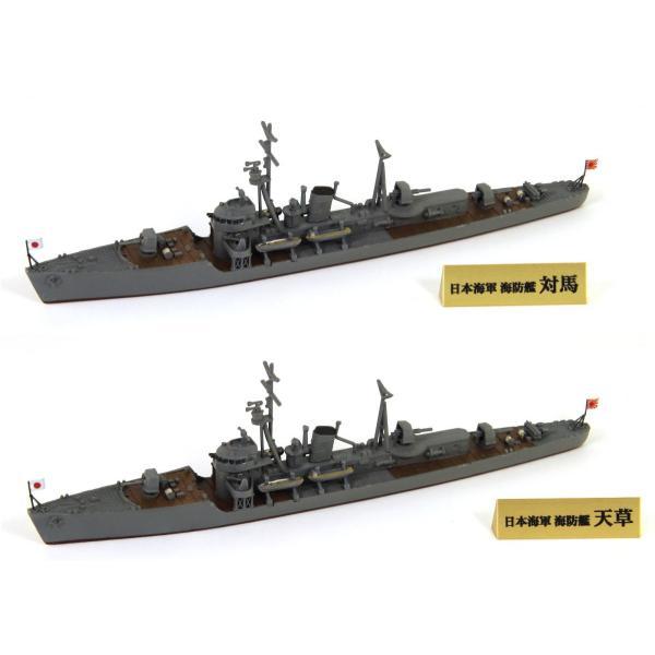 SPW71 1/700 日本海軍 択捉型海防艦 対馬・天草 :SPW71:模型・ホビーの ...