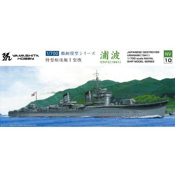 ヤマシタホビー 1/700 特型駆逐艦 I型改 「浦波」|northport