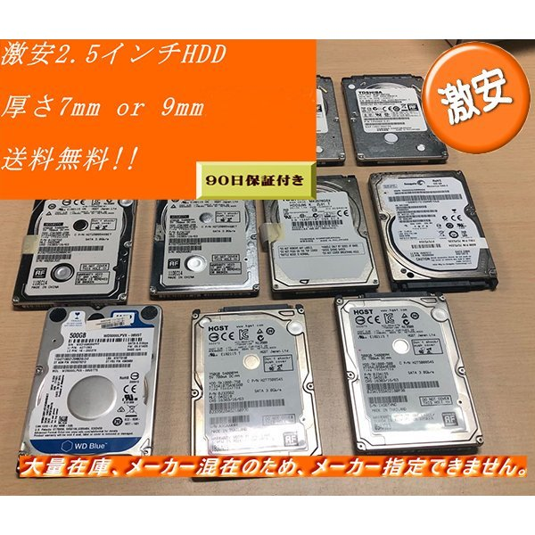https://item-shopping.c.yimg.jp/i/l/notepc-store_part-hdd-25used
