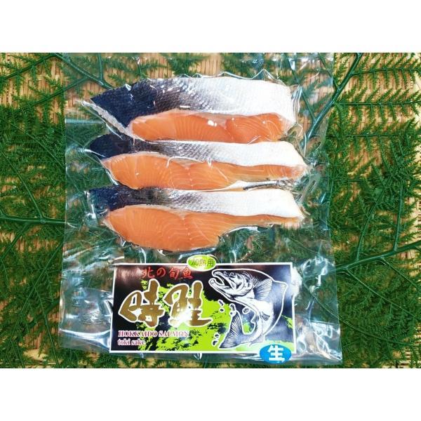 御中元・ギフト脂のり最高の若鮭! 時鮭トキシラズ 3切 真空冷凍  1パック 11