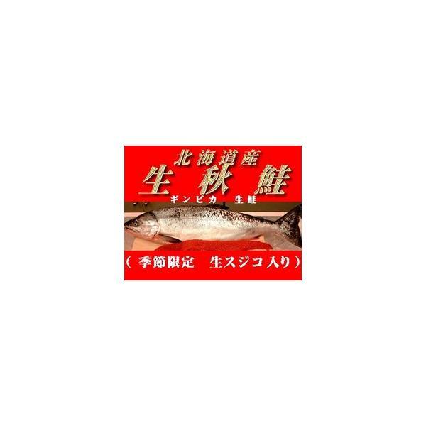 季節限定の秋鮭 食べやすく姿切身にしてお届け!北海道日高産  生秋鮭  メス 生筋子付 3.7kg前後/1尾