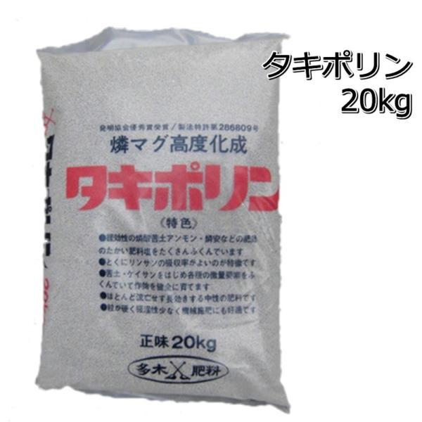 タキポリン 20kg 施肥田植機専用肥料 緩効性燐マグ高度化成 水稲肥料 元肥 追肥 穂肥 10-14-10-4 正味20kg