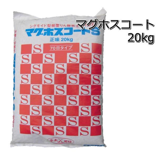 マグホスコートS 20kg