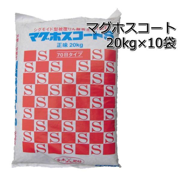 マグホスコート 20kg×10袋