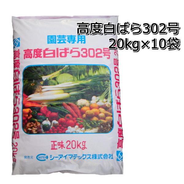 化成肥料 高度白ばら302号 13-10-12 20kg×10袋