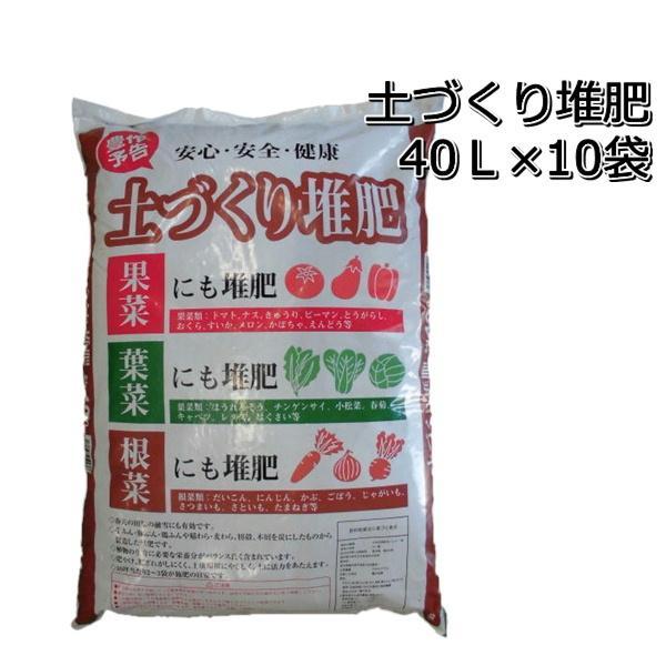 有機肥料 土づくり堆肥 40L×10袋