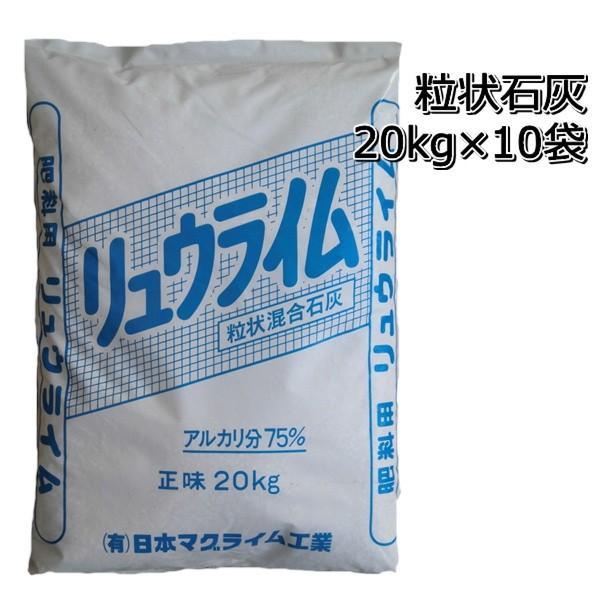 肥料 消石灰 粒状 20kg×10袋