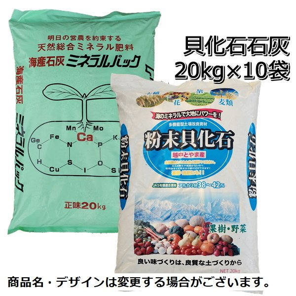 天然カキ殻石灰 20kg×10袋 天然ミネラル肥料 海産石灰 ミネラルパック