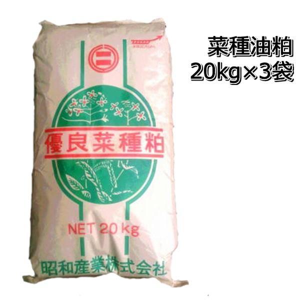 有機肥料 油かす 菜種油粕 20kg×3袋