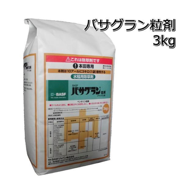 バサグラン 粒剤 3kg 水稲用除草剤 クログワイ、オモダカ、ミズガヤツリなど