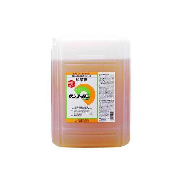 サンフーロン 除草剤 20L 農林水産省登録品