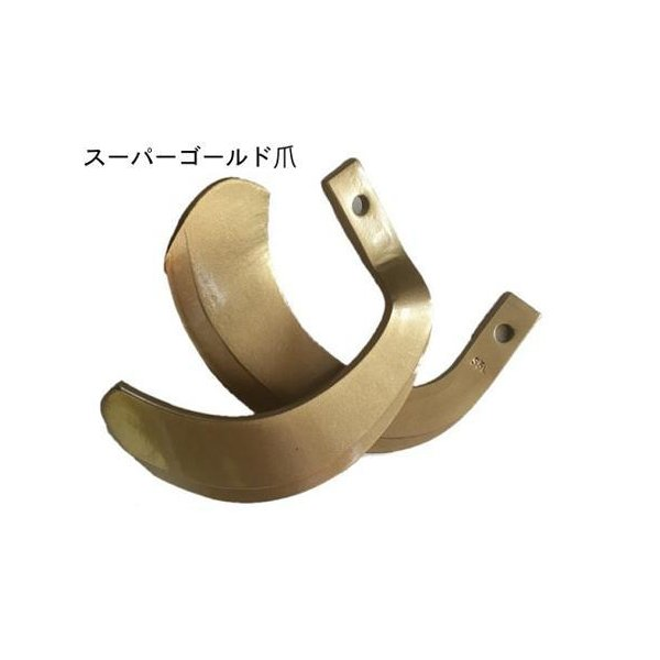 ボルト付き ヤンマー トラクター爪 32本 62-02-BN ゴールド爪 ロータリー爪