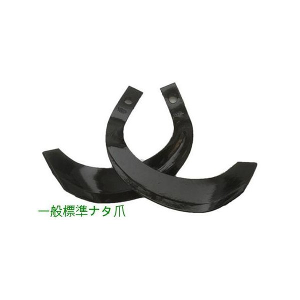 三菱 トラクター爪 30本 4-81 (TG7,TG8) ロータリー爪 耕うん爪