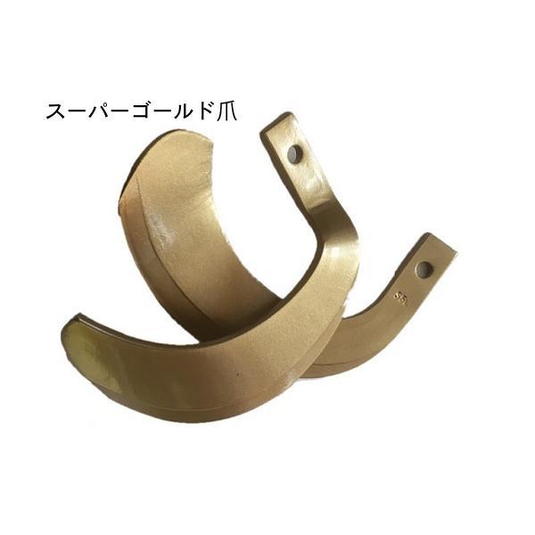 ボルト付 クボタ トラクター爪 36本 61-109-BN ゴールド爪 ロータリー爪