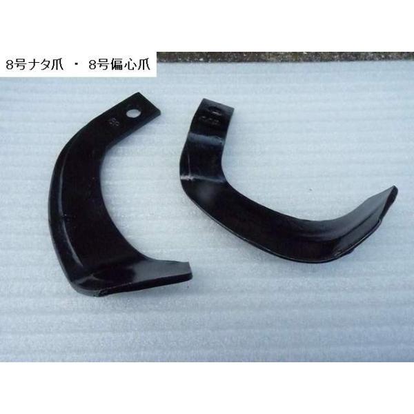 イセキ 管理機爪 14本 15-10-1 ロータリ爪 耕うん機爪