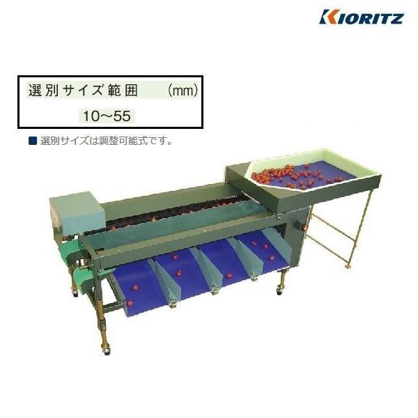 共立 ミニトマト選別機 KN-T-302AII ミニトマト/選別/形状選別/梅/プラム