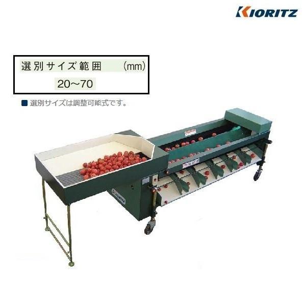 共立 ミニトマト選別機 KN-T1500MII ミニトマト/選別/形状選別/梅/プラム