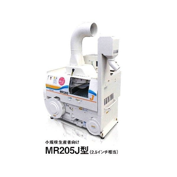 大島農機 ジェット式籾すり機 MR205J-G 籾すり機/籾摺り/もみすり/ジェット式/ジェット方式/脱ぷ