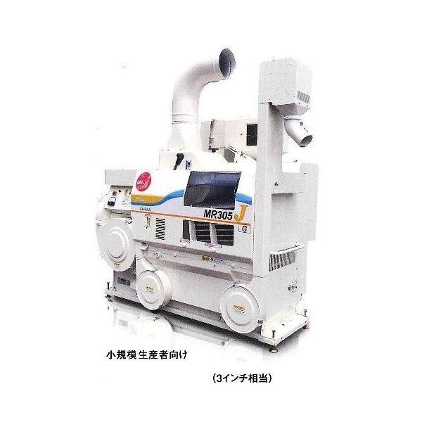 大島農機 ジェット式籾すり機 MR305J-G 籾すり機/籾摺り/もみすり/ジェット式/ジェット方式/脱ぷ