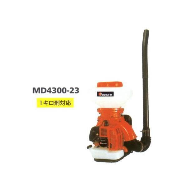ゼノア 背負動力散布機 MD4300-23