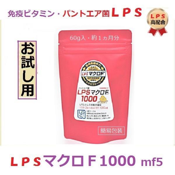 お試し用 パントエア菌 LPS配合 マクロF1000 mf5 60g入 約1カ月分 免疫 ビタミン マクロファージ 活性化 健康増進 簡易包装 送料無料 税込 ******|nourinn