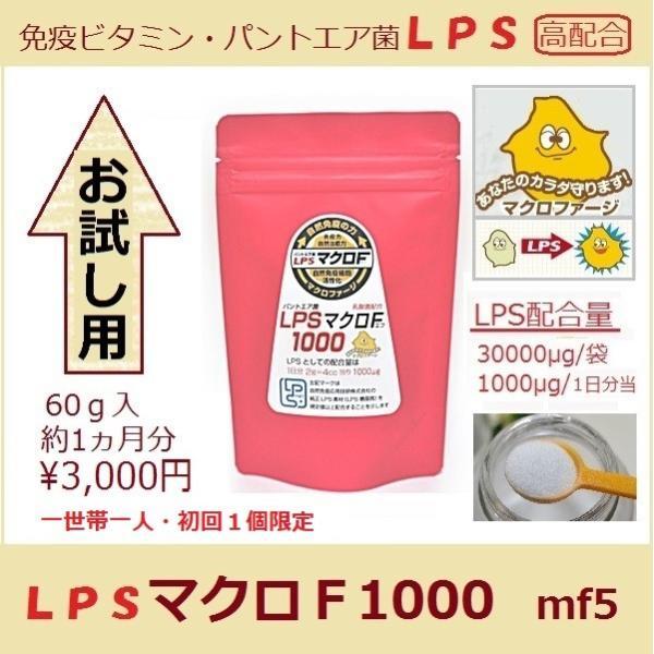 お試し用 パントエア菌 LPS配合 マクロF1000 mf5 60g入 約1カ月分 免疫 ビタミン マクロファージ 活性化 健康増進 簡易包装 送料無料 税込 ******|nourinn|02