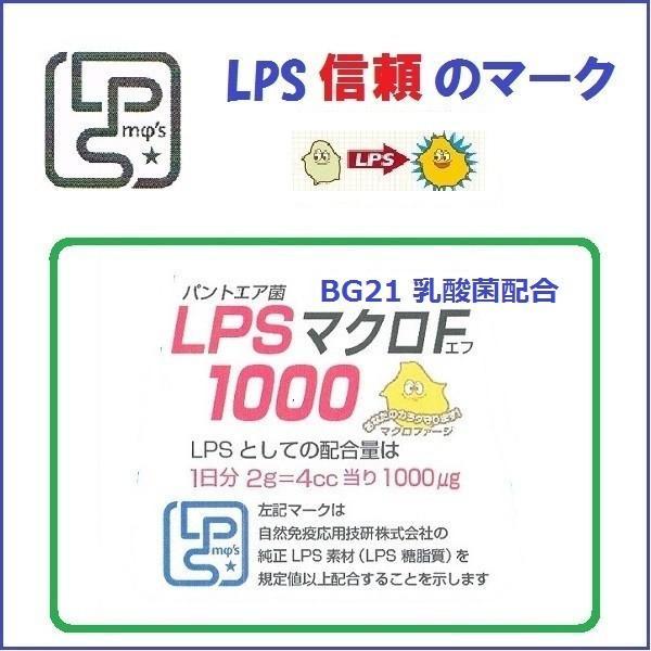 免疫ビタミン サプリメント パントエア菌 LPS 免疫細胞 マクロファージ マクロF1000 お試し用 60g入約1カ月分 簡易包装 送料無料|nourinn|02