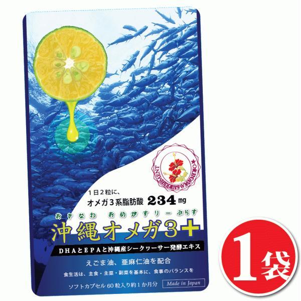 沖縄オメガ3+【60粒30日分】沖縄産シークヮーサー発酵エキス末配合、オメガ3系多価不飽和脂肪酸234mg配合 DHA|EPA|えごま油|亜麻仁油|