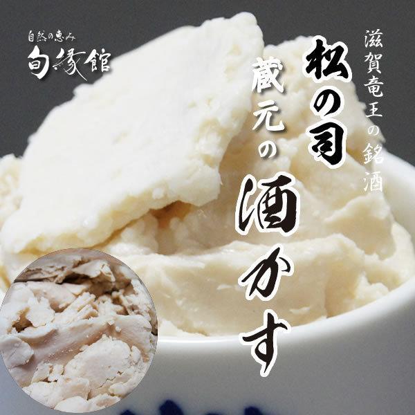松の司酒粕3kg