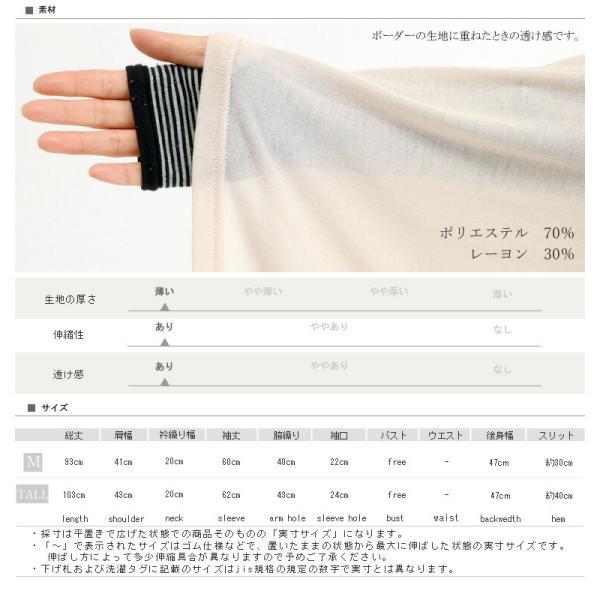 ロングカーディガン 長袖 30代 40代 レディース UVカット 紫外線対策 冷房対策 軽い UV サイドスリットストレッチメッシュロングカーディガン メール便可/ma3|novi-z|18