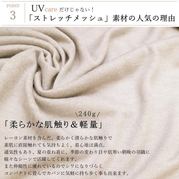 ロングカーディガン 長袖 30代 40代 レディース UVカット 紫外線対策 冷房対策 軽い UV サイドスリットストレッチメッシュロングカーディガン メール便可/ma3|novi-z|04