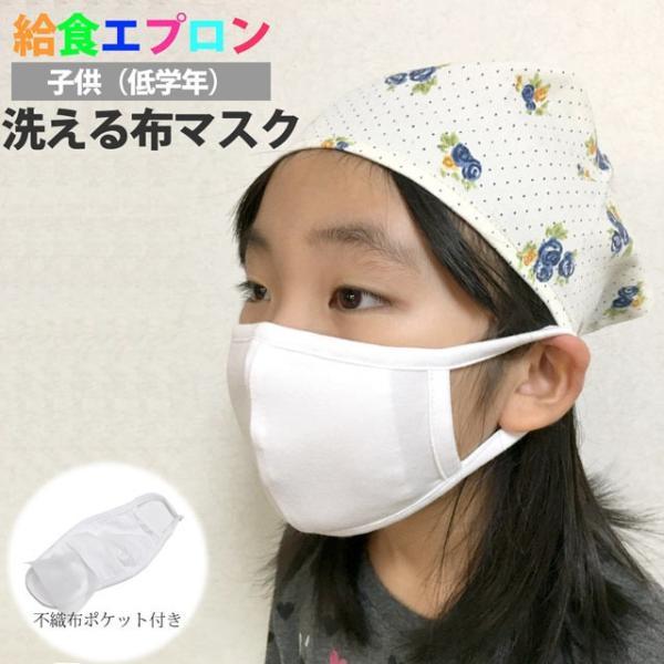 洗える 布マスク 2枚入り 給食マスク 給食エプロン ファッションマスク 洗って繰り返し使える 不織布付き 子供 マスク|novice-sf